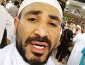 أحمد سعد يدعو لشقيقه أمام الكعبة: تستاهل تبقى أحسن من بيومى فؤاد