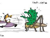 كاريكاتير صحيفة كويتية.. كورونا يستغل الجراد فى التنقل بالكويت