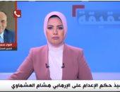 """اللواء سمير فرج لـ""""الحقيقة"""": مصر لا تنسى ثأر ابنائها وحق الشعب من الإرهابيين لن يضيع"""
