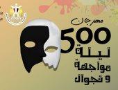 """عرض """"الطوق والأسورة"""" فى محافظات الصعيد ضمن مهرجان """"500 ليلة"""""""