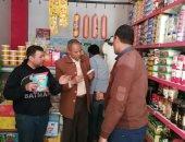 ضبط 5 مخالفات تموينية وإعدام أغذية منتهية الصلاحية بمدينة الطود بالأقصر