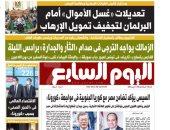 """اليوم السابع: تعديلات """"غسل الأموال"""" أمام البرلمان لتجفيف تمويل الإرهاب"""