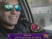 والد الشهيد عمرو صلاح: النهاردة عيد القضاء على رأس الأفعى وعيدنا الكبير