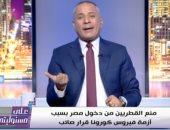 """فيديو.. أحمد موسى يعلق على إصابة تميم بـ""""كورونا"""": """"لو مش مصاب يتكلم للرأى العام"""""""