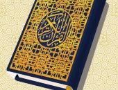 القارئة عبير الشيخ تكتب: حال قلبٍ مع القرآن