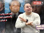 """سر هجوم شقيق ياسمين عبد العزيز لها على السوشيال وحقيقة مرض الزعيم """"مع صحصاح"""""""