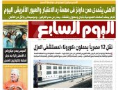 """""""اليوم السابع"""": نقل 12 مصريًا يحملون «كورونا» لمستشفى العزل"""