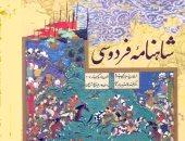 س وج.. كل ما تريد معرفته عن الملحمة الشعرية الفارسية الشاهنامه