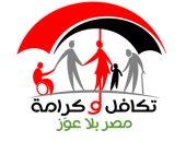 قارئة من المنيا  تشكو وقف معاش تكافل وكرامة