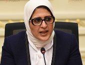 وزيرة الصحة: نجحنا فى علاج شاب مصرى جاء مصابا بالكورونا من صربيا