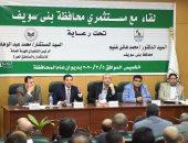 رئيس الهيئة العامة للاستثمار يبحث فرص وتحديات الاستثمار فى محافظة بنى سويف