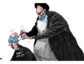 كاريكاتير صحيفة سعودية.. النظام الملالى يخفى الحقائق عن الشعب الإيرانى