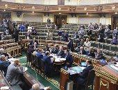 البرلمان يبدأ مناقشة تعديل قانون مكافحة غسل الأموال .. صور