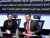 وزيرة الصناعة ورئيس هيئة الاستثمار يبحثان الفرص الاستثمارية المتاحة