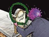 كاريكاتير صحيفة كويتية.. كورونا يضع أكليل الزهور على قبر الاقتصاد العالمى