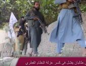 المعارضة القطرية: اتفاق طالبان يفشل فى كسر عزلة النظام القطرى.. فيديو