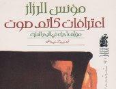 """100 رواية عربية.. """"اعترافات كاتم صوت"""" قصة أسرة عربية تعيش فى إقامة جبرية"""