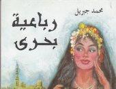 """100 رواية مصرية.. """"رباعية بحرى"""" محمد جبريل يروى سيرة الإسكندرية"""