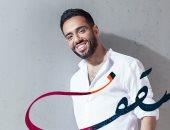 """أغنية """"سقف"""" لـ رامى جمال تشارك فى احتفالات الدورى الإنجليزى"""