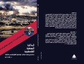 """كتاب """"الذاكرة الجمعية الفلسطينية"""" يرصد العناصر السردية فى الرواية الفلسطينية"""
