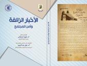 """""""الأخبار الزائفة.. وأمن المجتمع"""" كتاب جديد لإعلام القاهرة"""