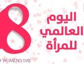 بمناسبة اليوم العالمى للمرأة.. تعرف على أوضاع المرأة اقتصاديا وسياسيا بالإنفو جراف