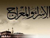 هل عرف لغات غير العربية.. كيف تحدث النبى محمد للأنبياء فى الإسراء والمعراج؟