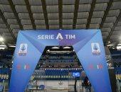 سحب قرعة الموسم الجديد للدوري الإيطالي الأربعاء المقبل