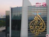 تعرف على الدور التخريبى لقناة الجزيرة القطرية لبث السموم فى المنطقة.. فيديو