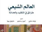 """قرأت لك.. """"العالم الشيعى"""" كيف عاشت أفكارهم 1400 عاما"""