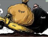 كاريكاتير صحيفة سعودية.. فشل لبنان فى التقدم بسبب الفساد والمديونية
