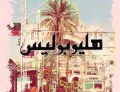 """مناقشة وتوقيع رواية """"هليوبوليس فى الرواية والسينما"""" بمكتبة مصر الجديدة"""