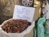 فيديو.. احنا اللي أكلنا الكورونا.. بلح كورونا أحدث تقاليع سوق الساحل