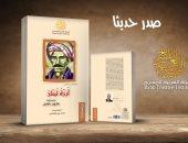 """صدر حديثا.. """"المسرح العربى الغنائى.. أرزة لبنان"""" عن الهيئة العربية للمسرح"""