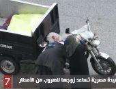 أقوى من الإعصار.. سيدة مصرية تساعد زوجها للهروب من الأمطار