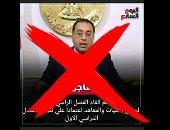 """""""اليوم السابع"""" يحذر من منشورات تنتحل اسم المؤسسة لنشر شائعة إلغاء الدراسة"""