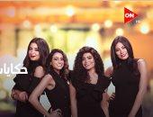 """الليلة.. انطلاق عرض أولى حلقات مسلسل """"حكايات بنات 4"""" على قناة ON"""