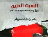 السبت الحزين.. كتاب عمانى عن رحيل السلطان قابوس وأحزان شعبه