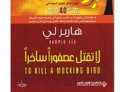 """100 رواية عالمية.. """"لا تقتل طائرا ساخرا"""" حكاية جريمة أمريكية"""
