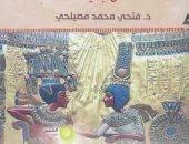 """هيئة الكتاب تصدر"""" الصعود الحضارى لمصر من جديد"""" لـ فتحى مصيلحى"""