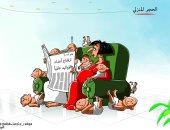 كاريكاتير صحيفة سعودية.. الحجر المنزلى سيؤدى لانفجار مهول في الزيادة السكانية
