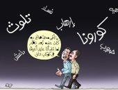 """""""اليوم السابع"""" يرصد تفشي فيروس كورونا في كاريكاتير ساخر"""