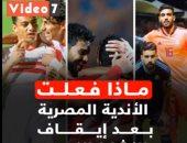ماذا فعلت الأندية المصرية بعد إيقاف النشاط الكروى؟.. فيديو