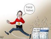 أخبار نيويورك تايمز والجاريان الكاذبة تزكم الأنوف في كاريكاتير اليوم السابع
