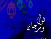 """العسيرى يحكى تاريخ أغنيات رمضان فى """"لولي ومرجان"""""""