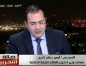 التموين: مصر لديها مخزون من السلع الأساسية يكفى 9 أشهر.. فيديو