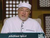فيديو.. خالد الجندى: كورونا كان هيخرب البيوت لولا فتوى عدم الطلاق الشفوى