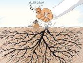 كاريكاتير صحيفة سعودية.. اجتثاث الفساد من جذوره