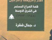 """هيئة الكتاب تصدر """"مصر وأمريكا وإسرائيل قصة الصراع المستمر"""""""