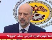 رئيس الوزراء الأردنى عمر الرزاز: المرحلة المقبلة يمكن أن تكون أصعب